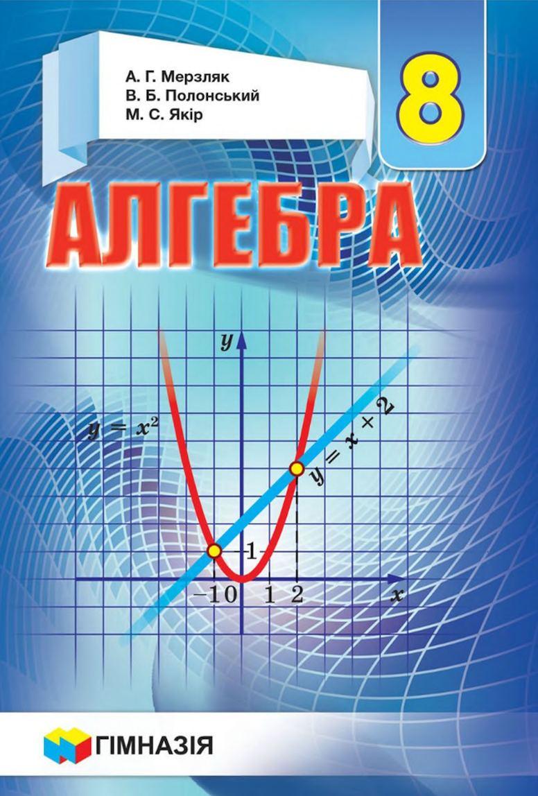 Гдз Алгебра 8 Мерзляк З Поглибленим Вивченням
