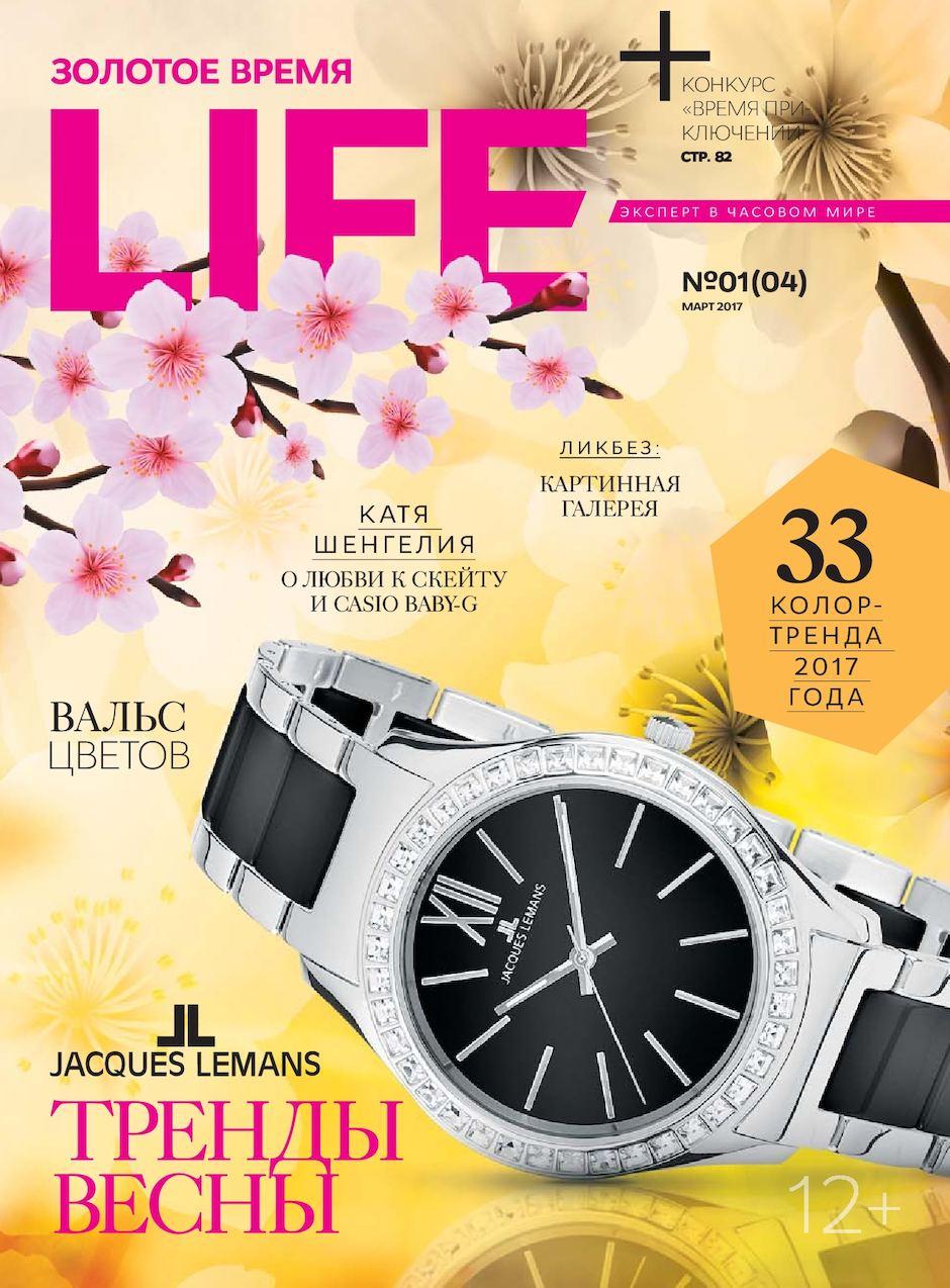 Золотое Время Life 01(04)