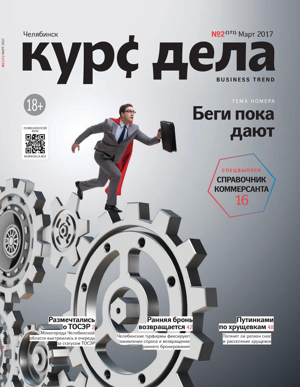 КУРС ДЕЛА №2 (171) МАРТ 2017 ГОДА