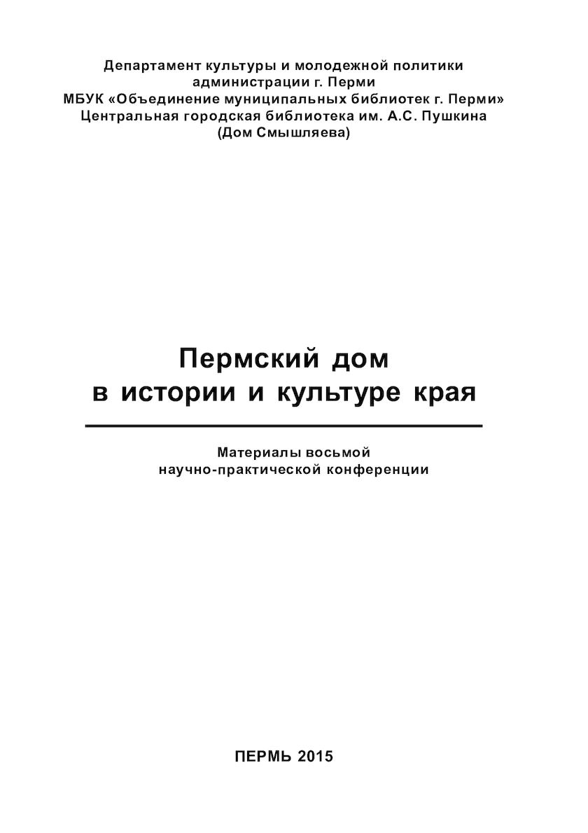 Пермский дом в истории и культуре края8