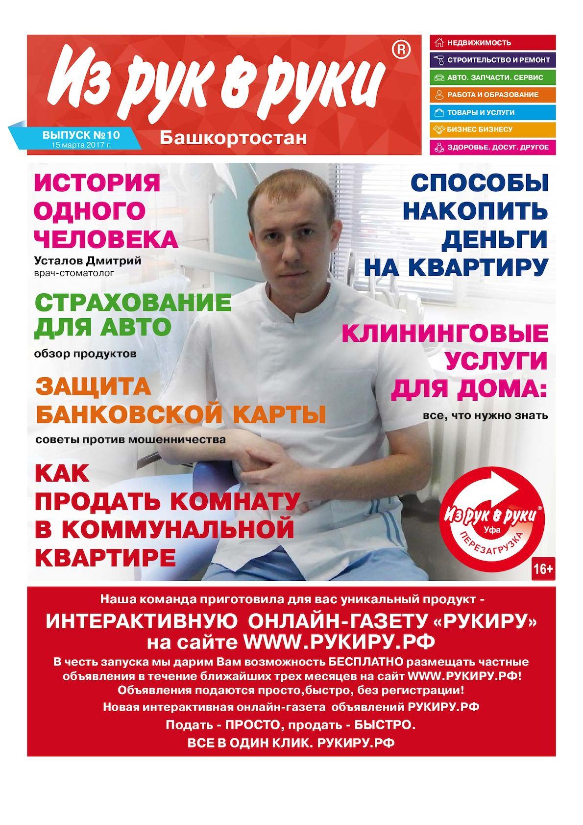 Снять девушку г давлеканова 35-50лет