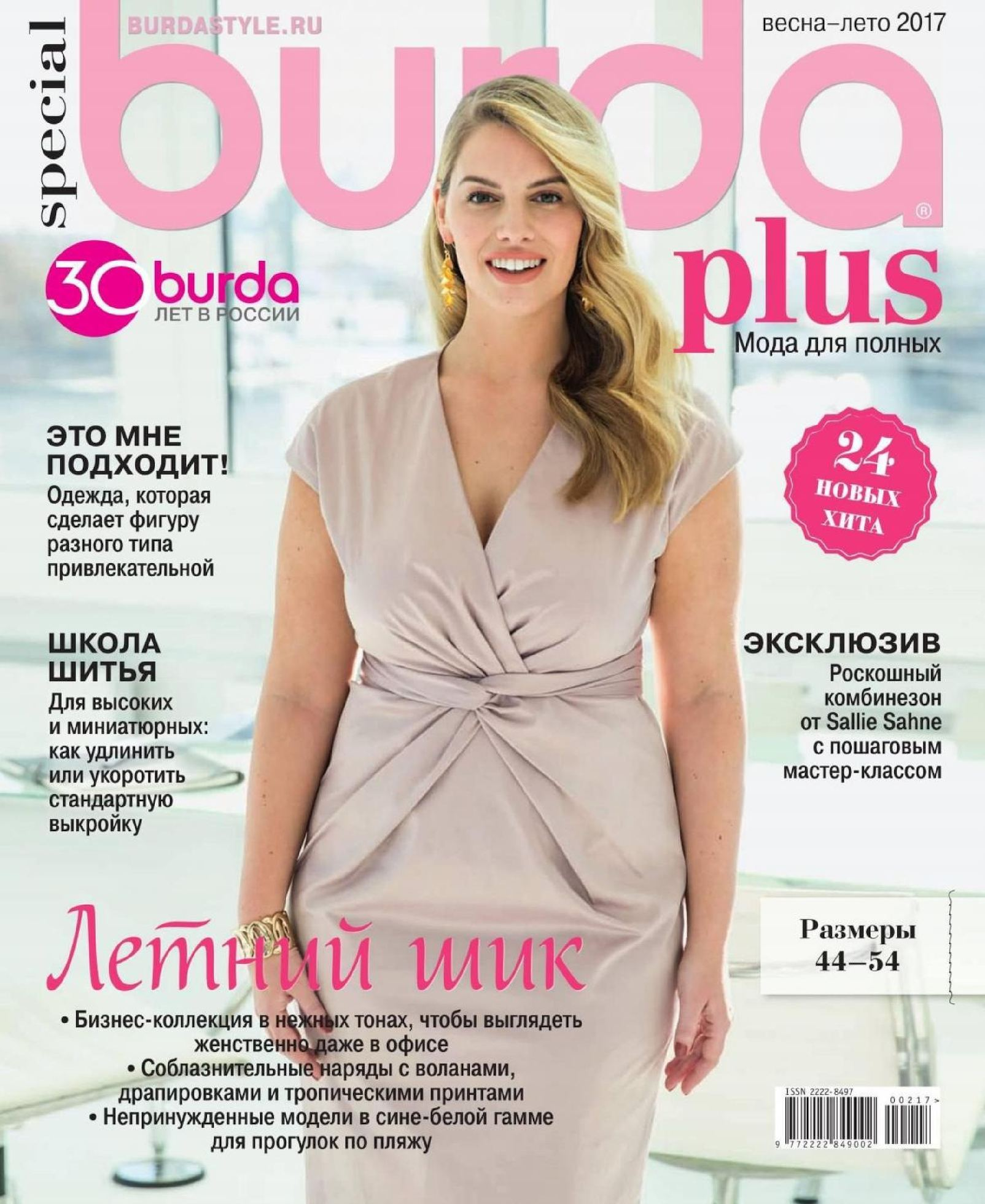 Burda Plus Spring Summer 2017