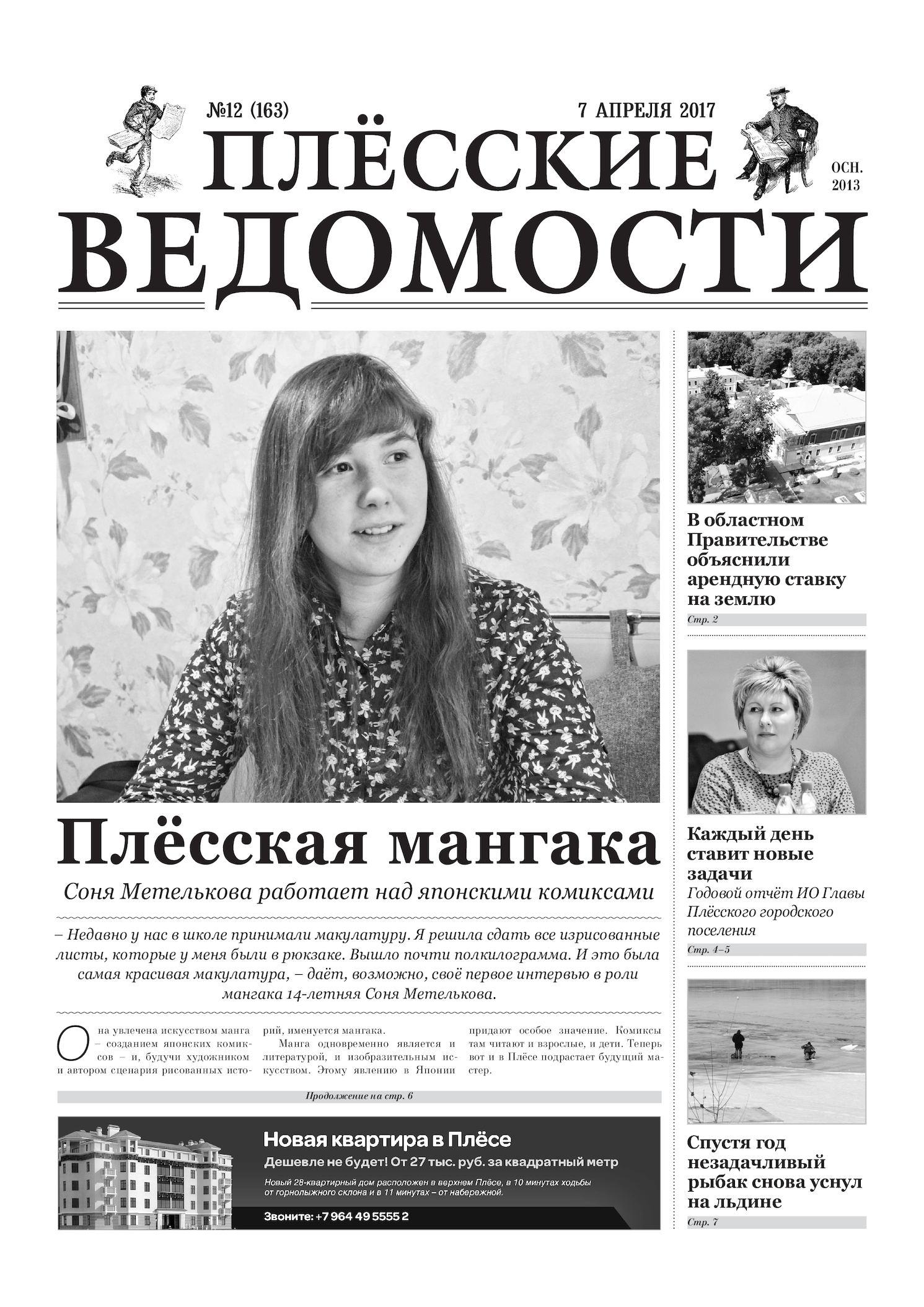 """Газета """"Плёсские ведомости"""". Выпуск №163"""