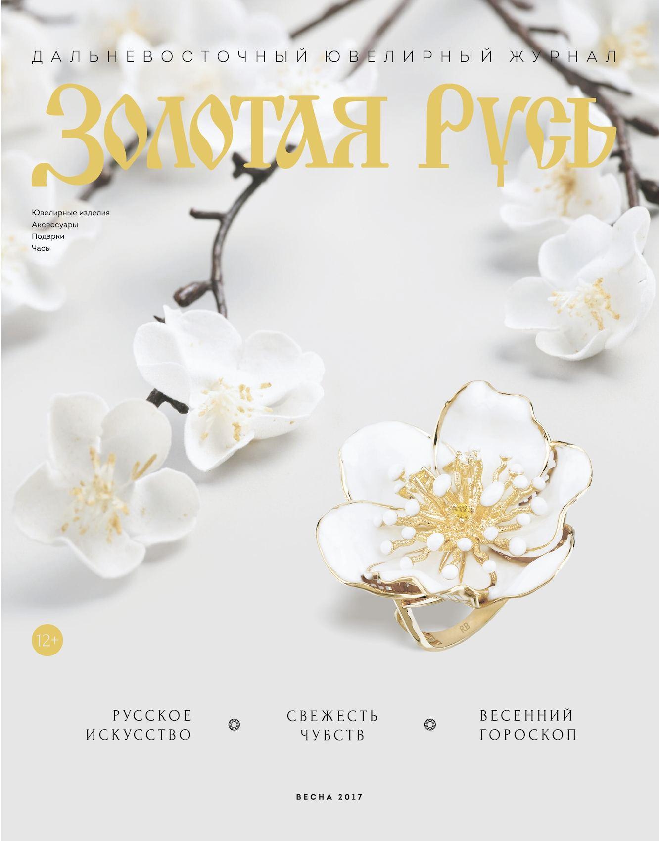 d4301ff5eeb6 Calaméo - №14 ЗОЛОТАЯ РУСЬ - Дальневосточный ювелирный журнал