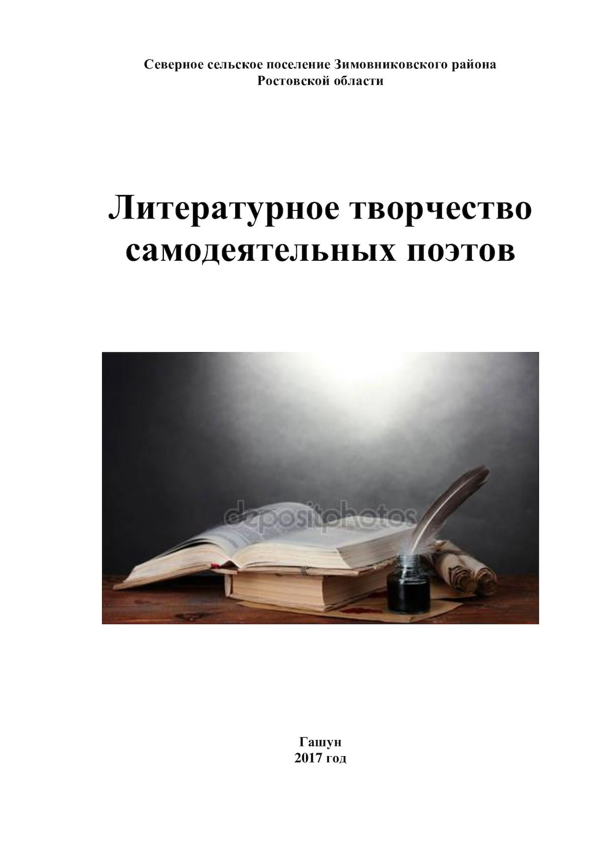 Шевченко С А Литературное творчество самодеятельных поэтов, 2017