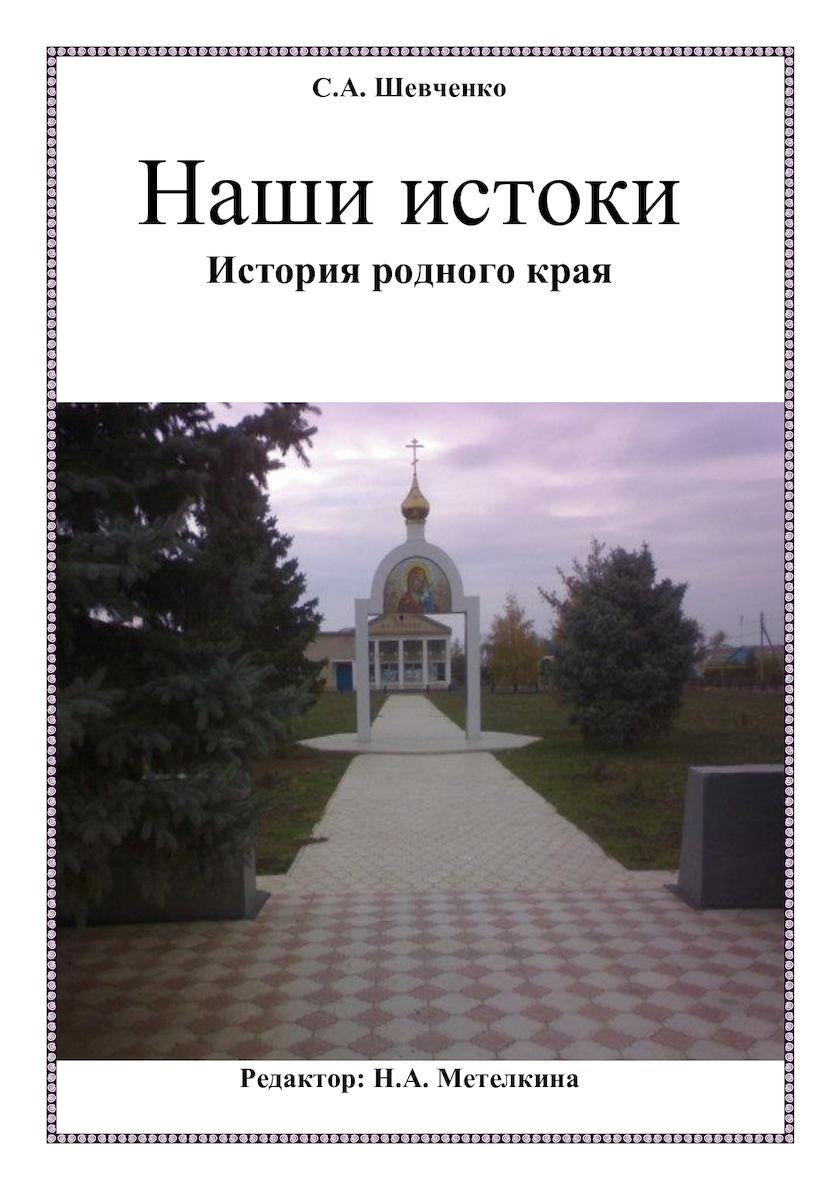 Шевченко С А Наши истоки 2010
