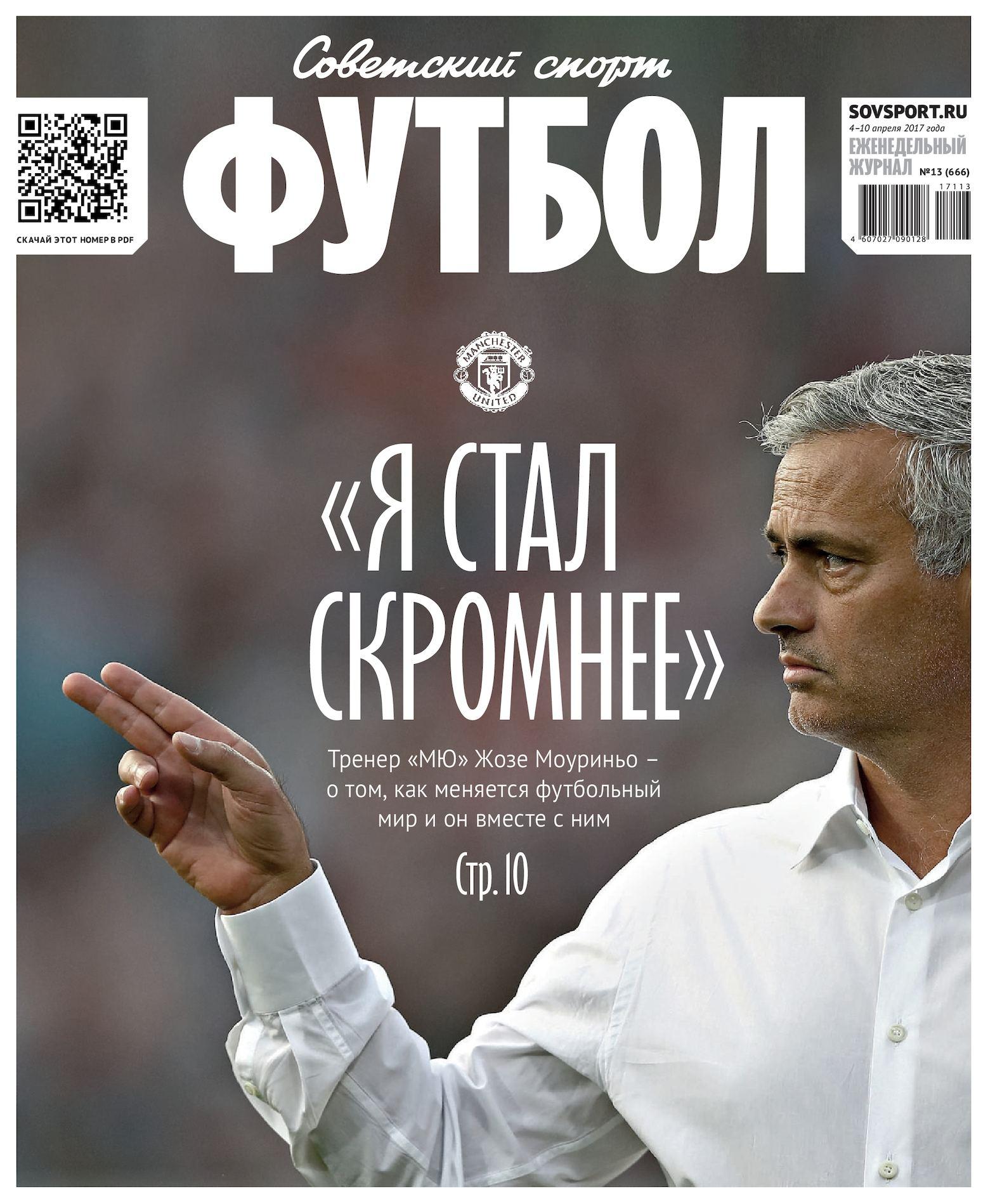 ПСЖ — Дижон. Прогноз на матч (20.09.2016)