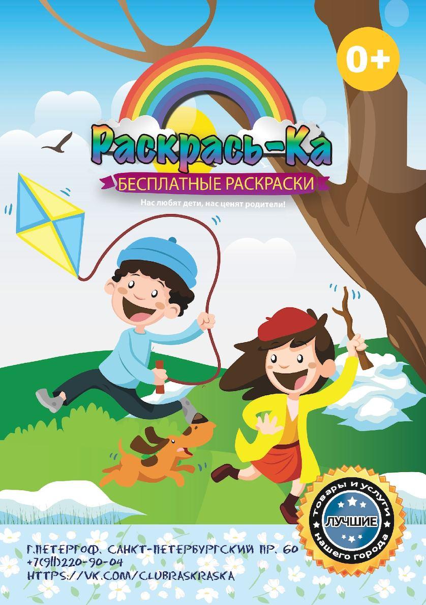 Детское издание Раскрась-ка Петергоф