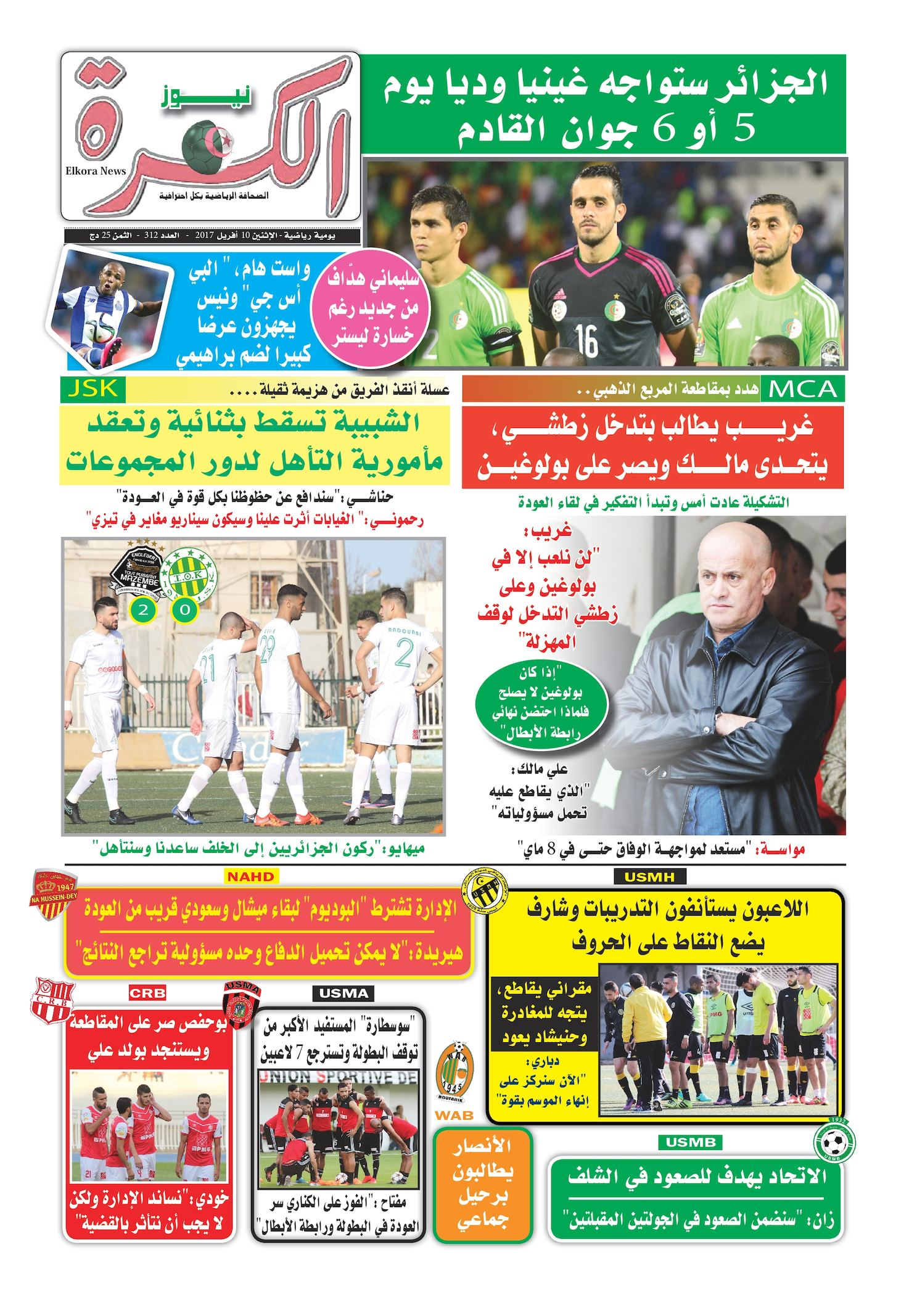 el kora news lee 10-04-2017
