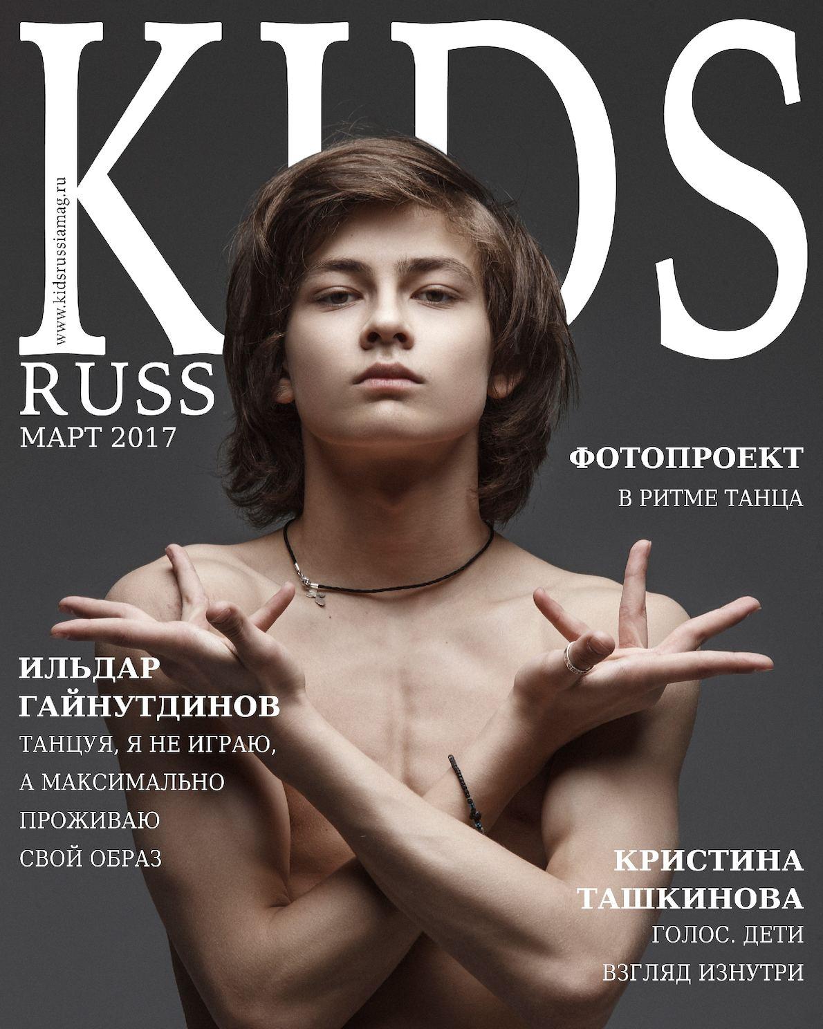 Kids Russia Журнал о талантливых детях Март 2017