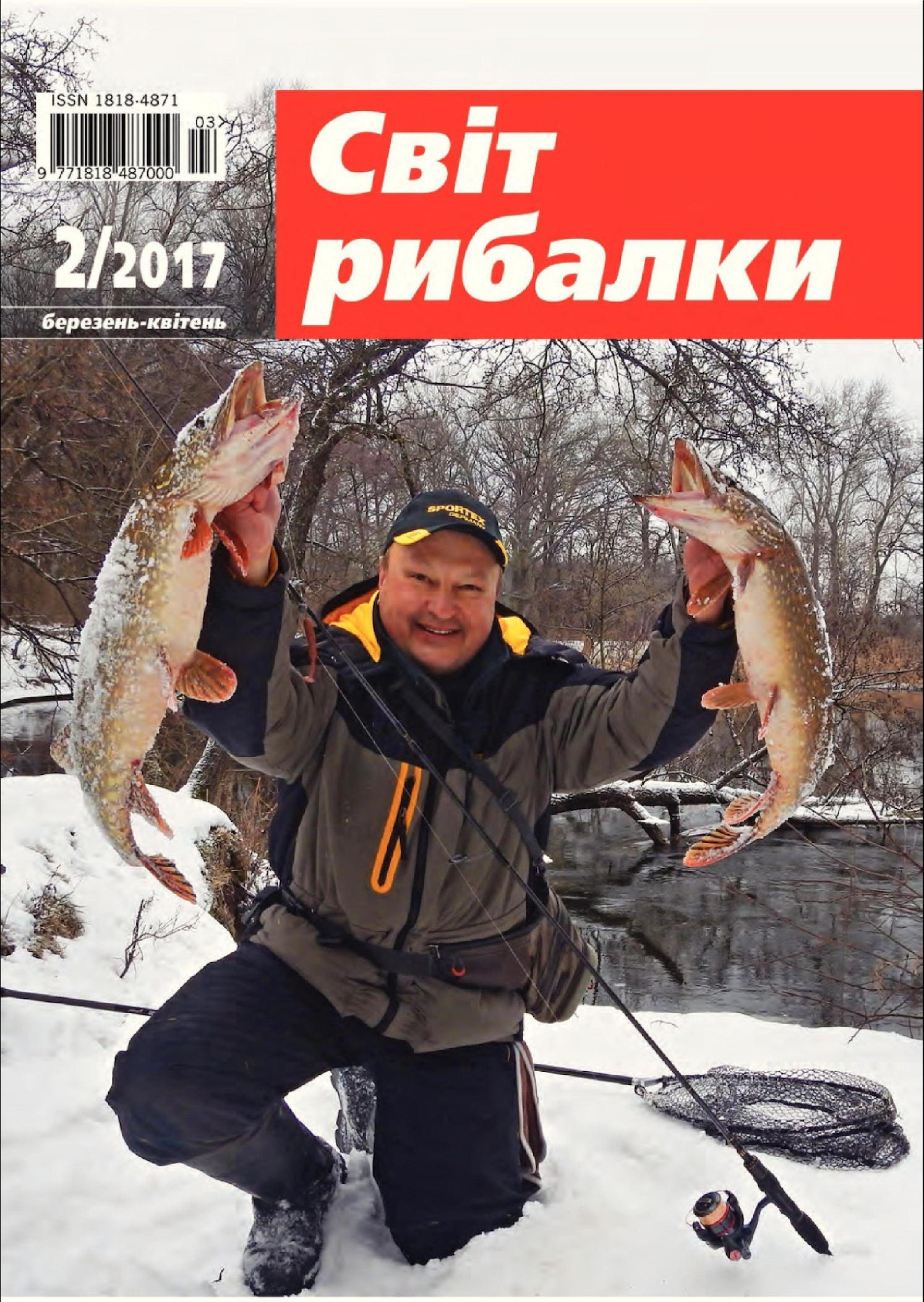 Світ рибалки №2 (март апрель 2017)