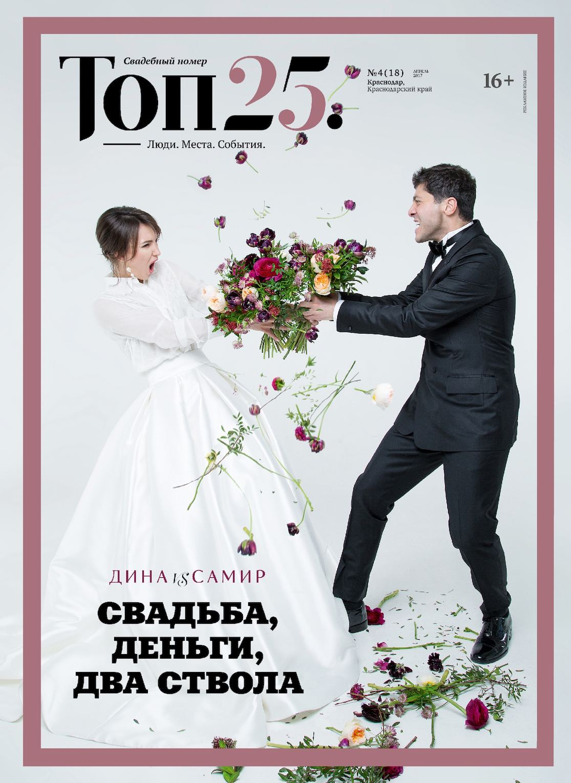 Журнал «Топ25». Апрель.