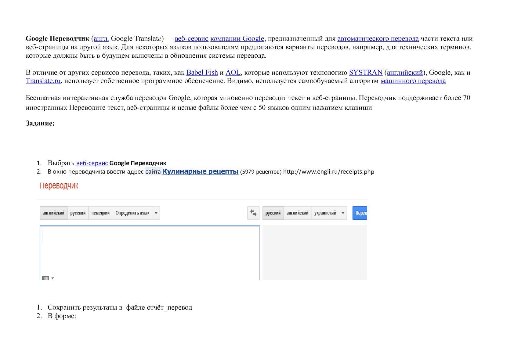 Перевод веб-страниц и изменение языковых настроек Chrome 24