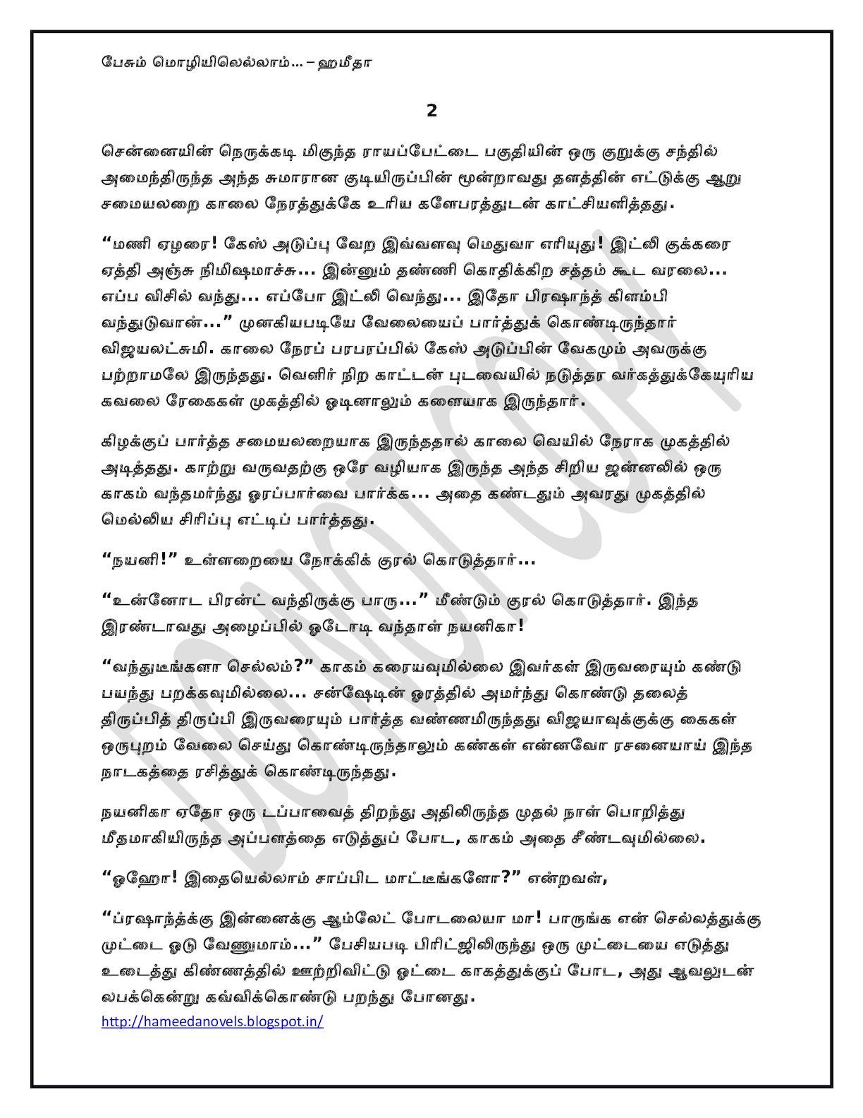 பேசும் மொழியிலெல்லாம் 2