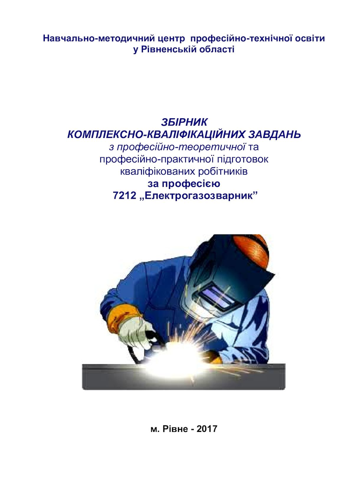 "Збірник ККЗ за професією ""Електрогазозварник"""