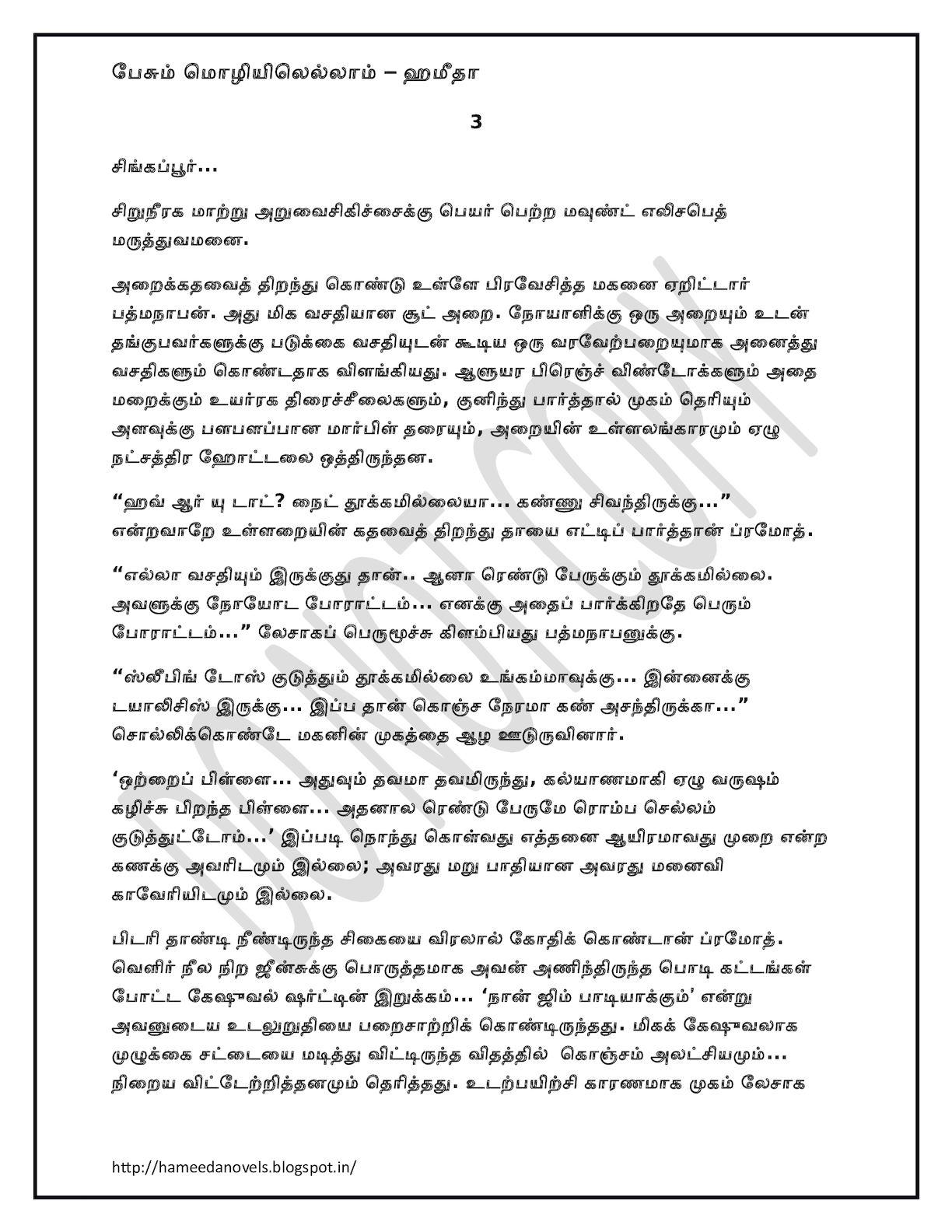 பேசும் மொழியிலெல்லாம் 3