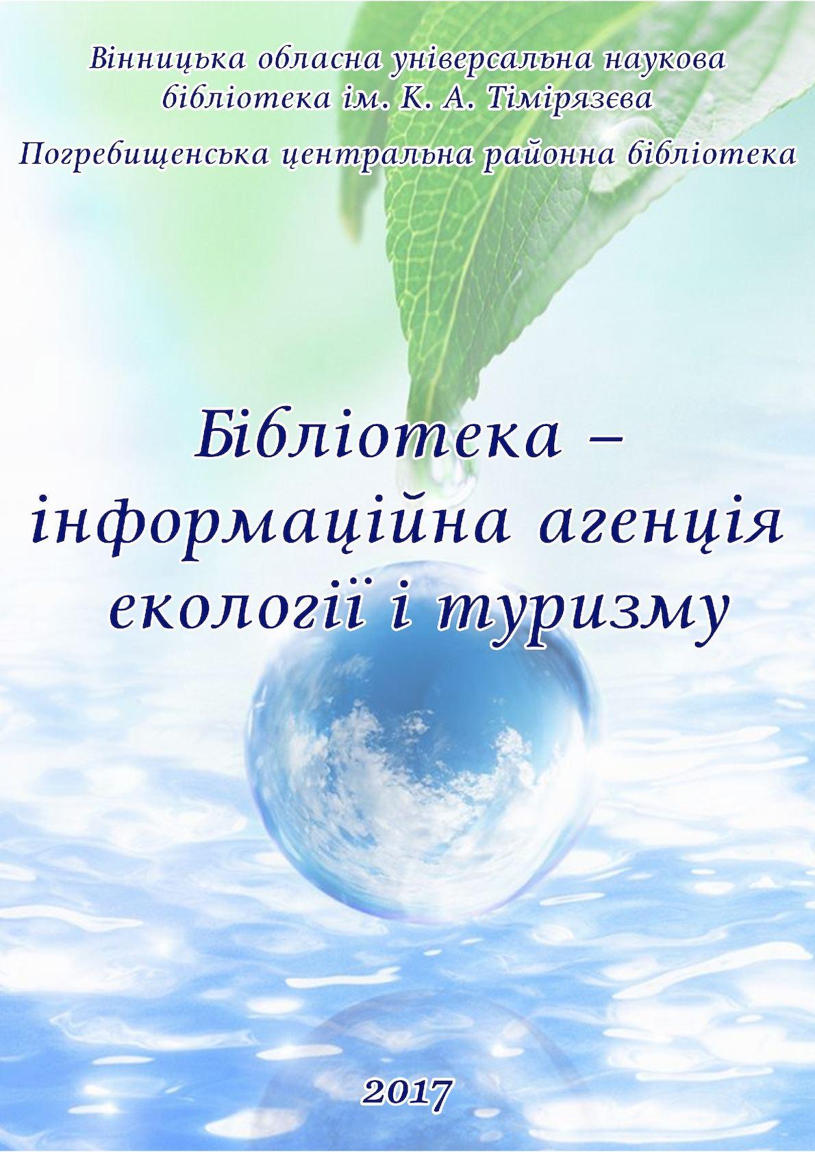 Бібліотека - інформаційна агенція екології і туризму