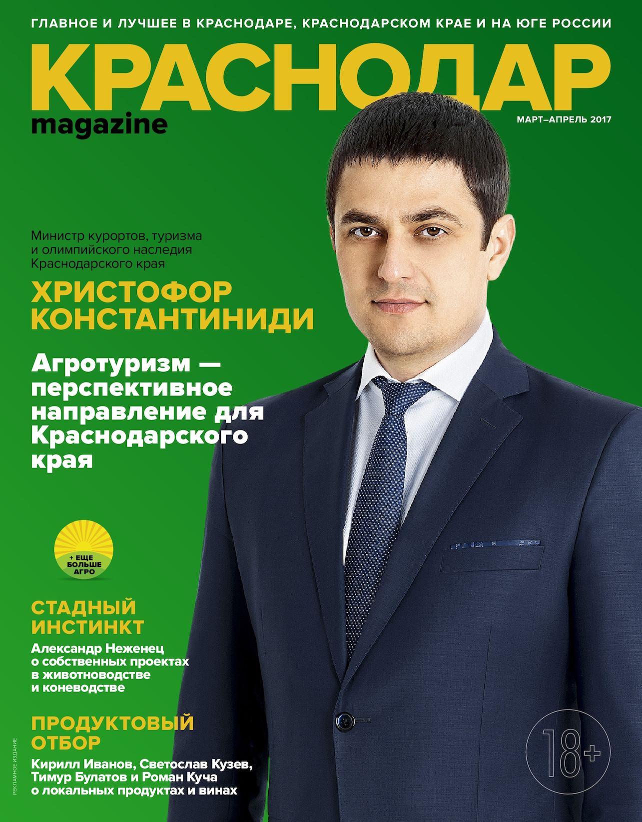 ac5838edf4c3 Calaméo - Krasnodar Magazine Март-апрель 2017
