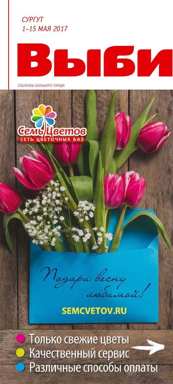 Служба доставки цветов омск гри вид, букет цветов с юбилеем