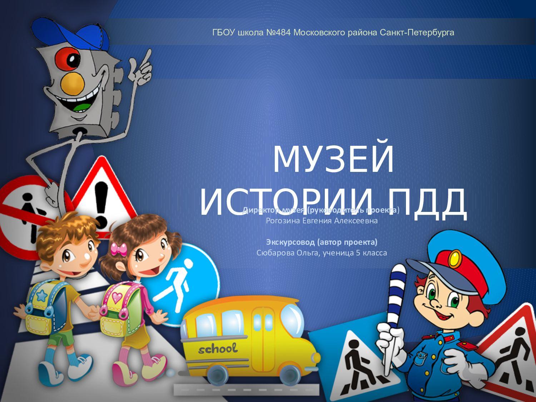 Презентации по пдд на конкурс для детей