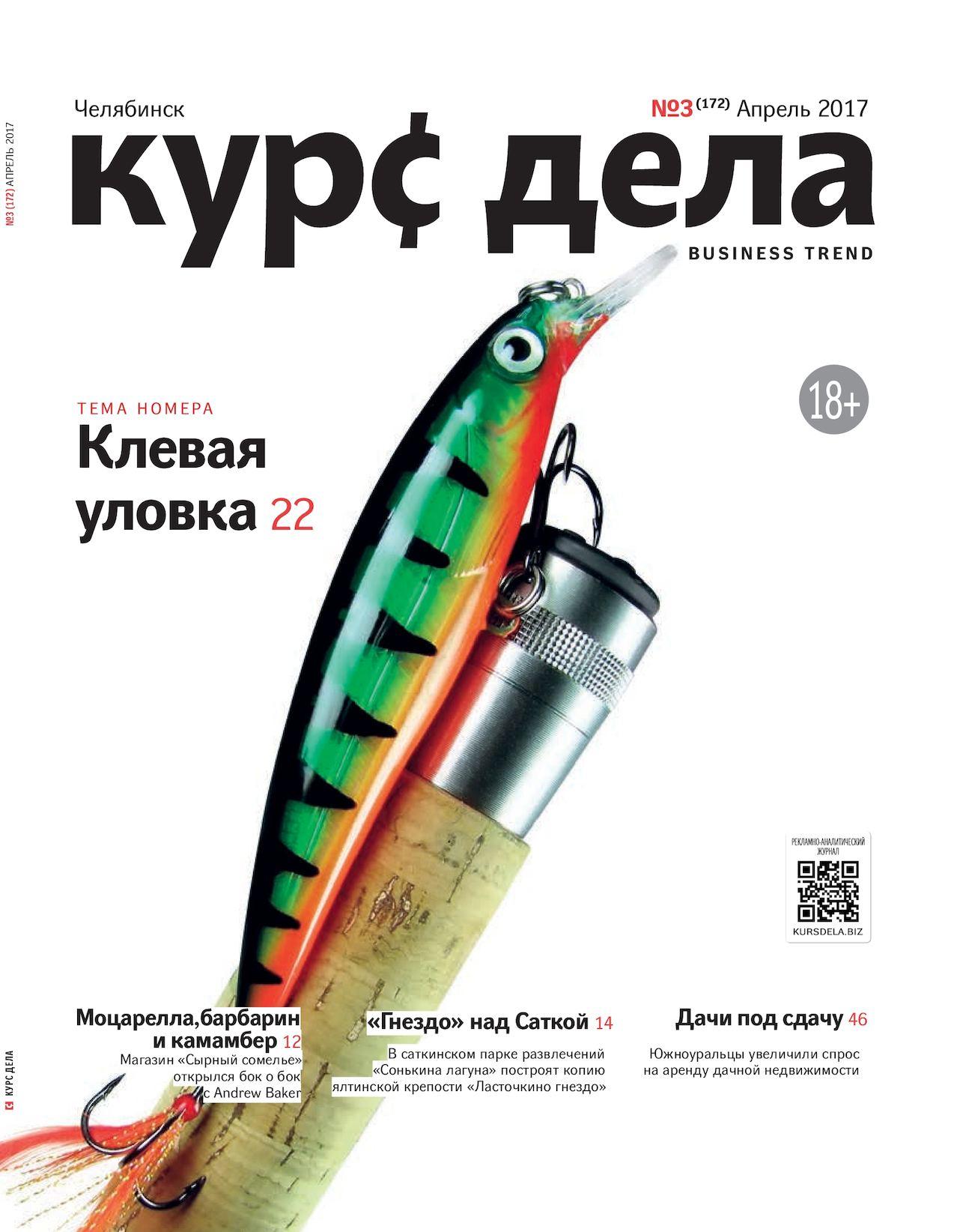 КУРС ДЕЛА №3 (172) АПРЕЛЬ 2017 ГОДА