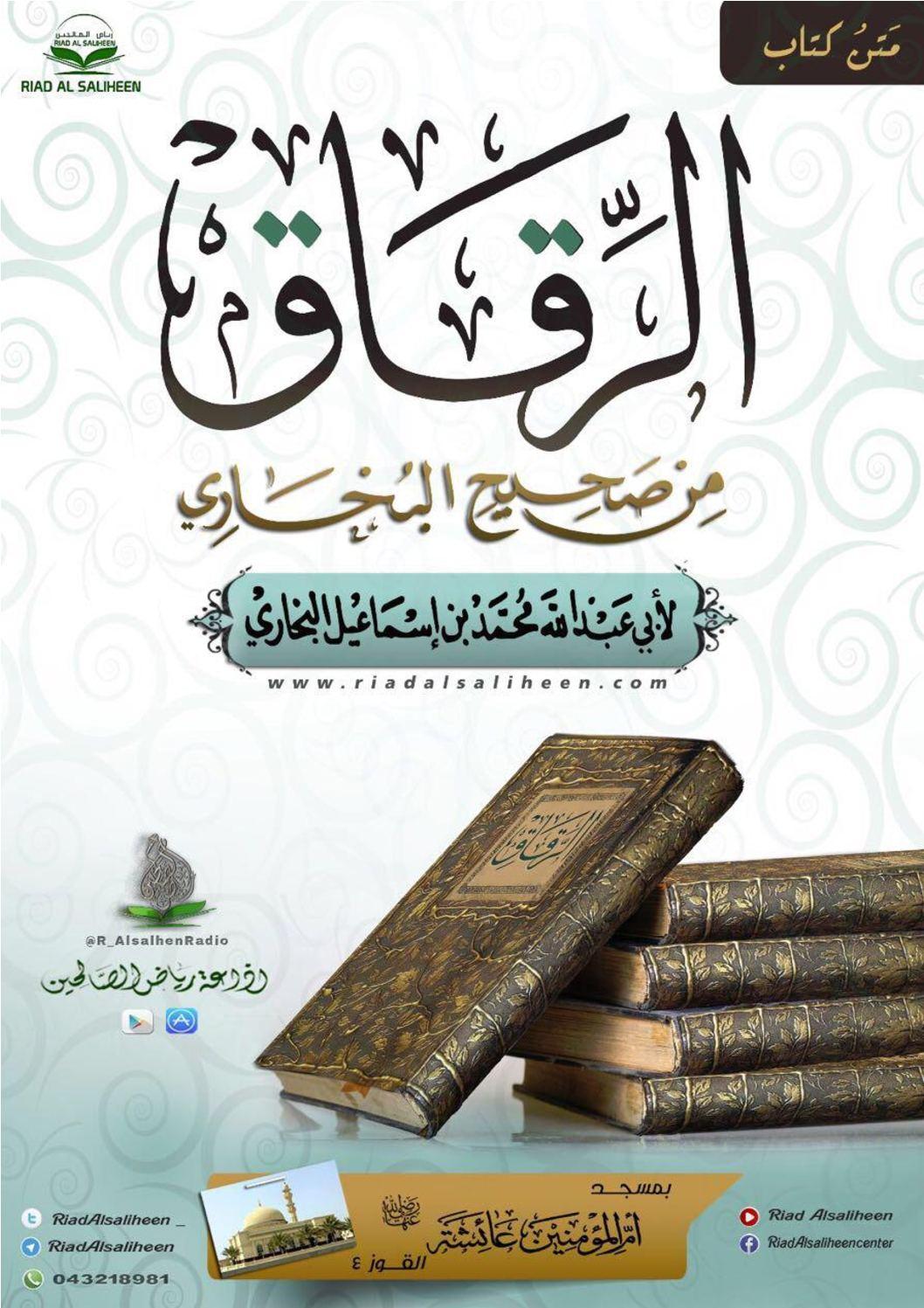 متن كتاب الرقاق من صحيح البخاري