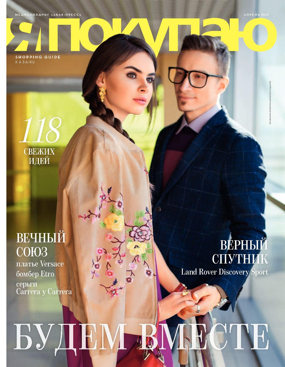 Shopping Guide «Я Покупаю. Казань», апрель 2017
