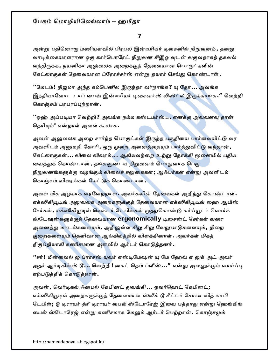 பேசும் மொழியிலெல்லாம் 7