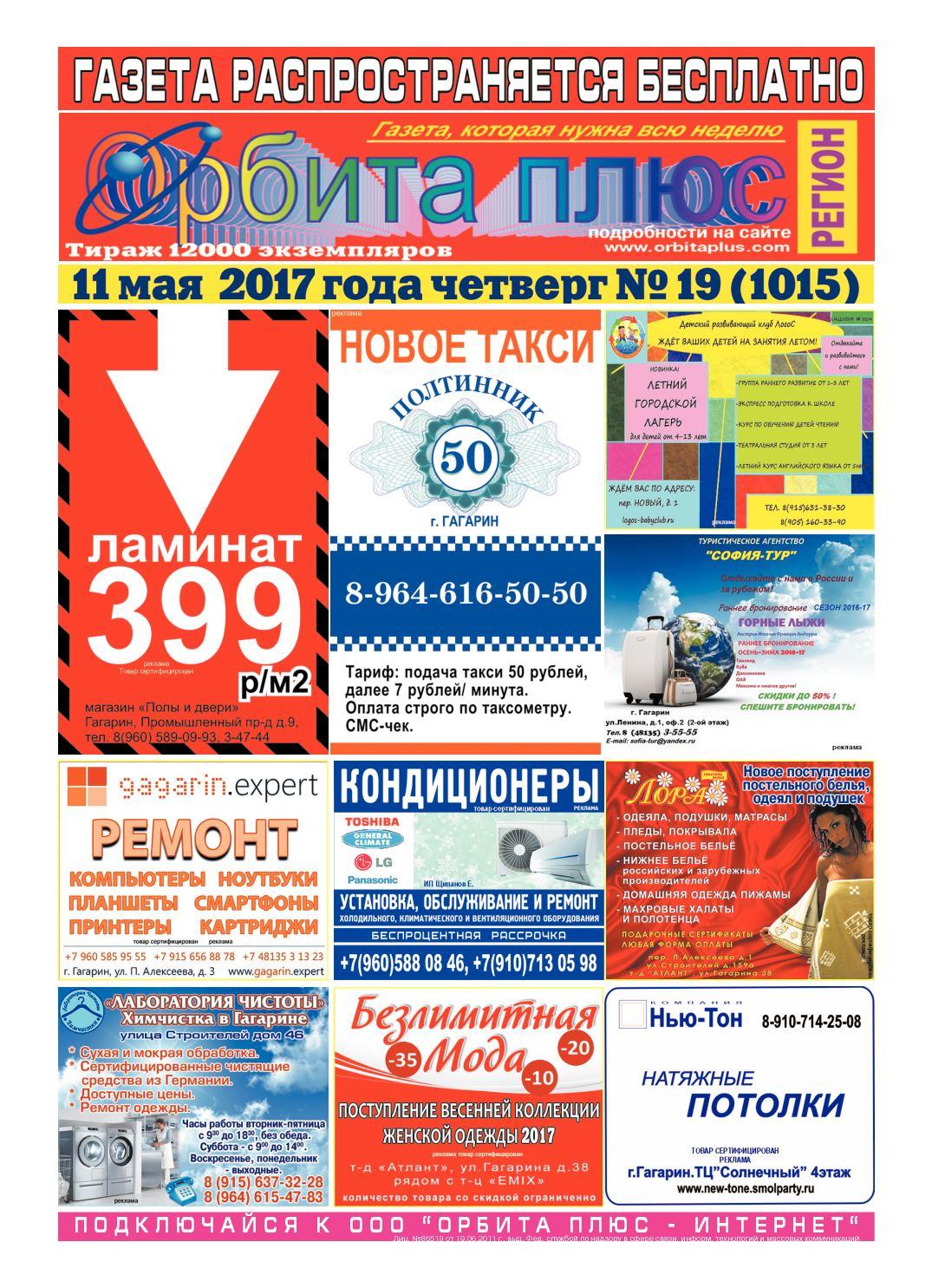 Orbita_Gazeta_1105