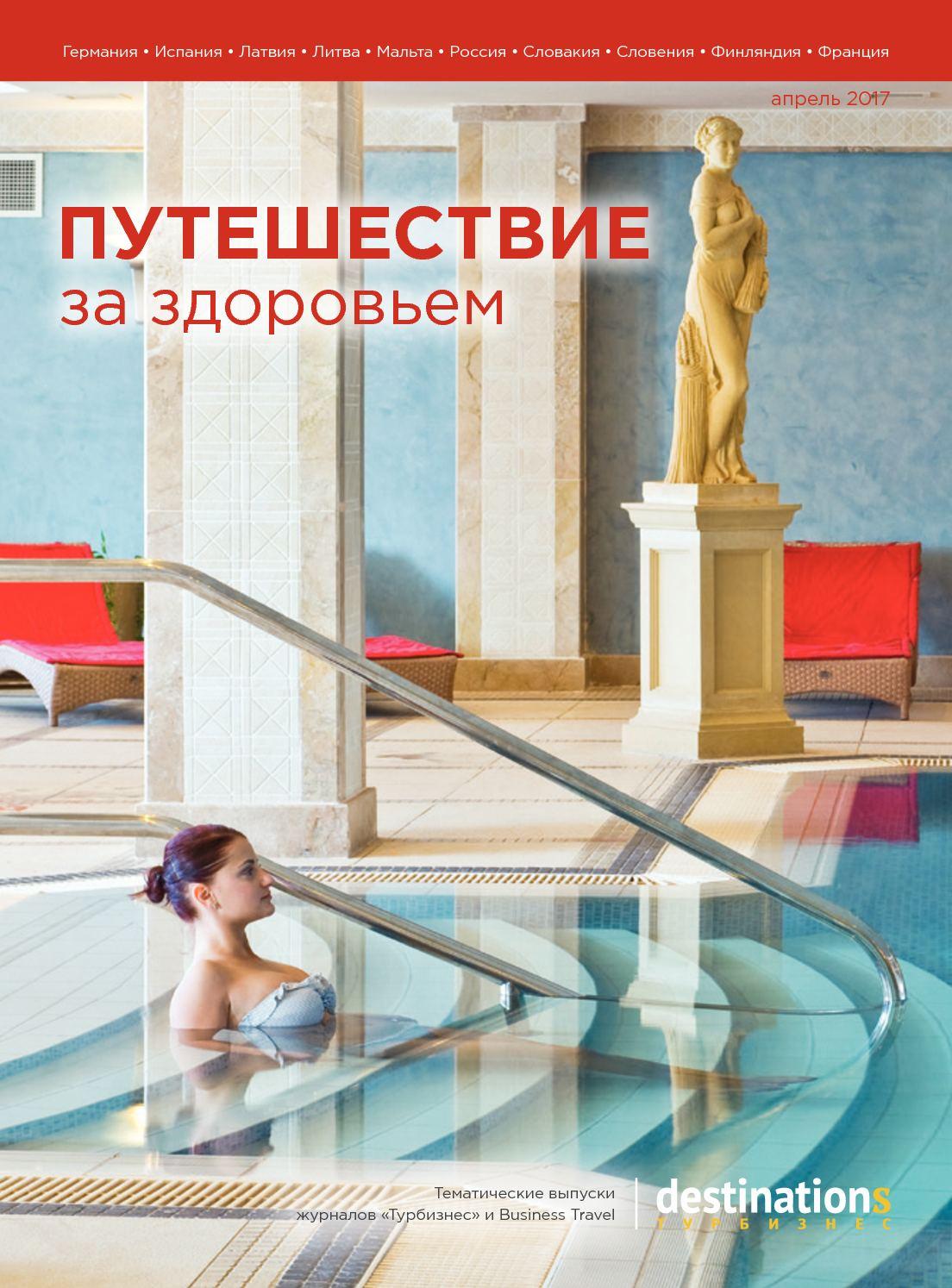 Вперед в баню за здоровьем: методика организации банного досуга