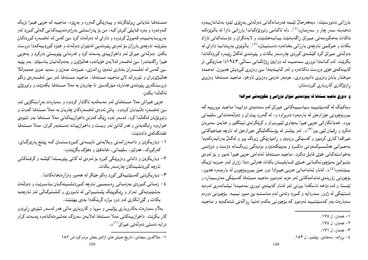 Page 75