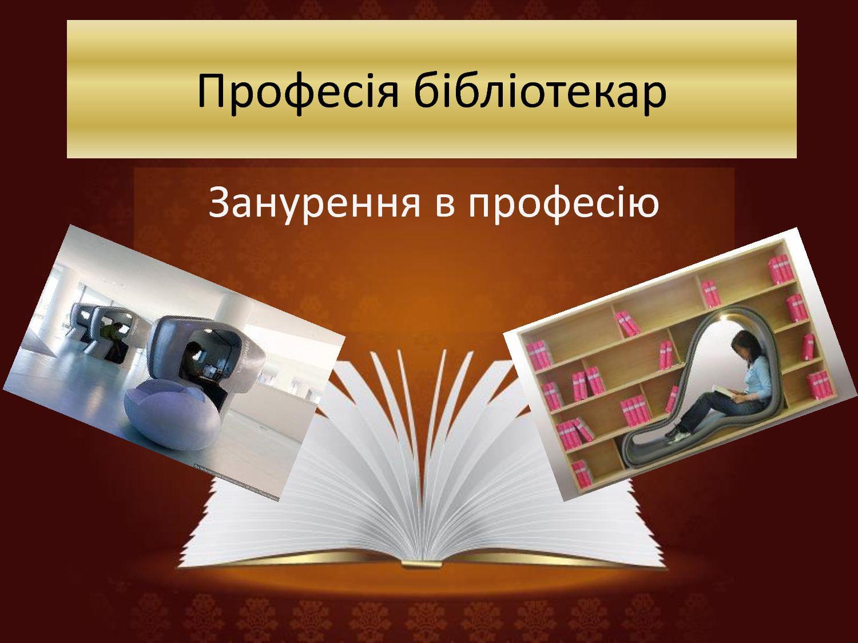 Професія бібліотекар