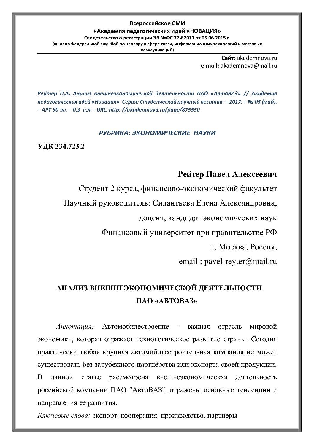 Рейтер П.А. Анализ внешнеэкономической деятельности ПАО «АвтоВАЗ»