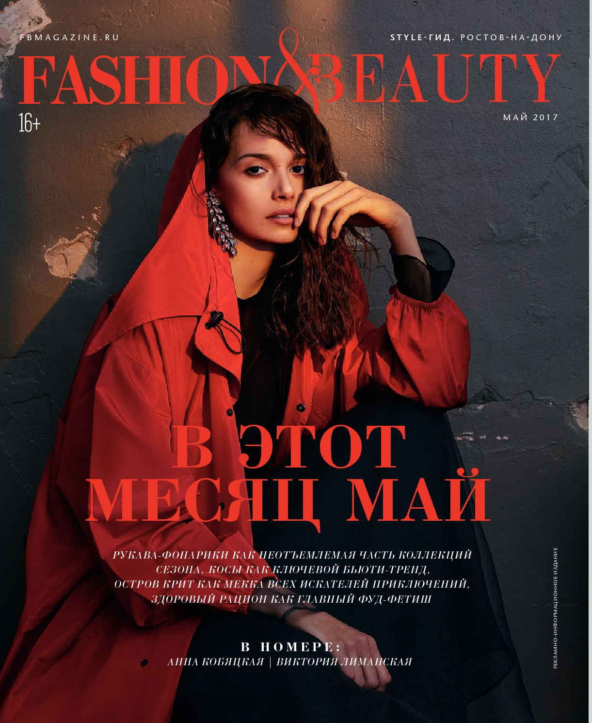 Fashion&Beauty МАЙ 2017