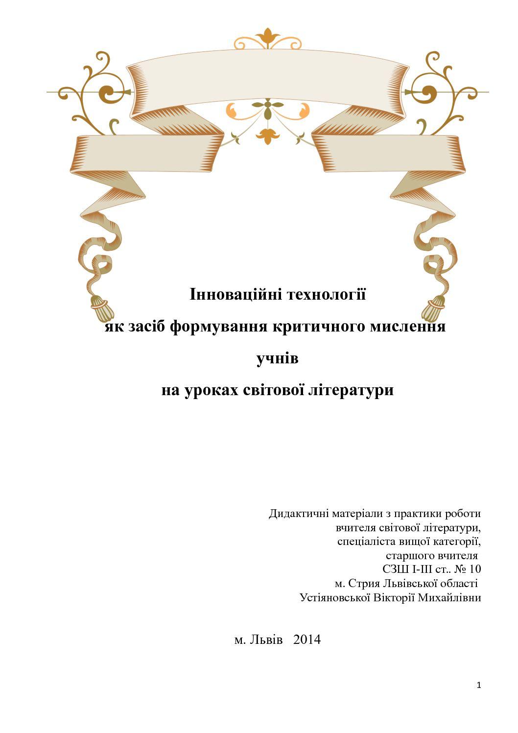 Calaméo - Інноваційні технології 590e601af1293