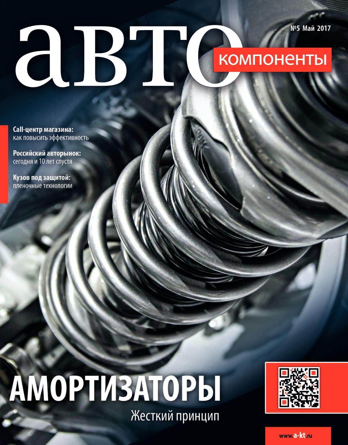 "ЖУРНАЛ ""АВТОКОМПОНЕНТЫ"" №5/2017"