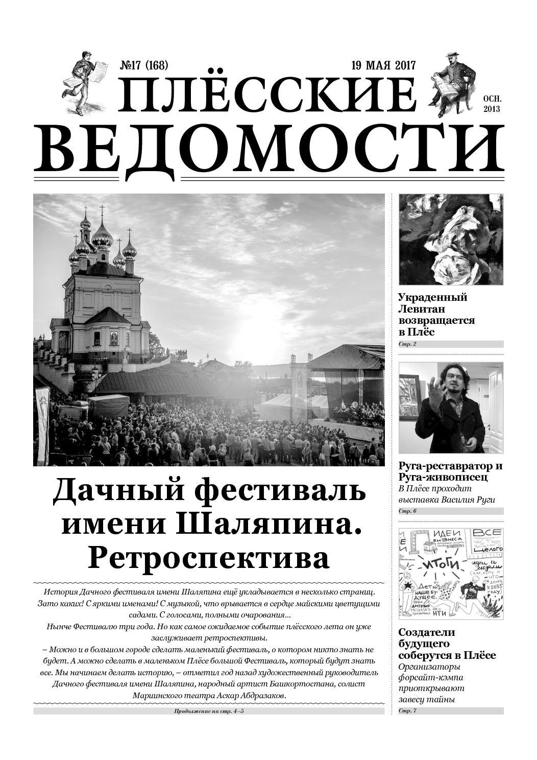 """Газета """"Плёсские ведомости"""". Выпуск №168"""