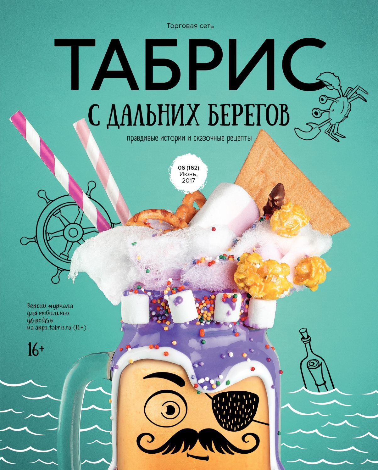 Табрис №162 (Июнь 2017)