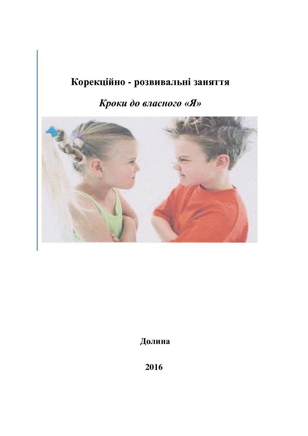 Корекційно розвивальні заняття (Василів С В )
