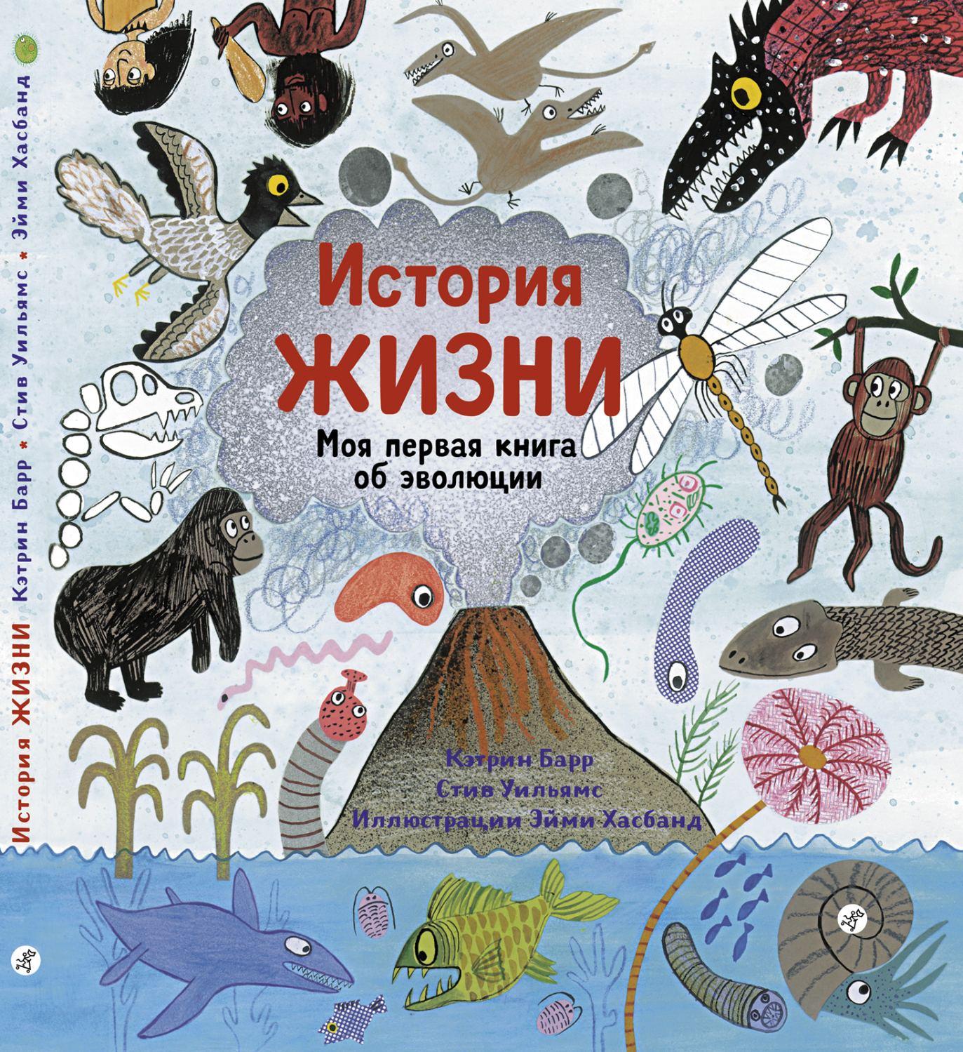 """""""История жизни. Моя первая книжка об эволюции"""", Кэтрин Барр, Стив Уильямс"""