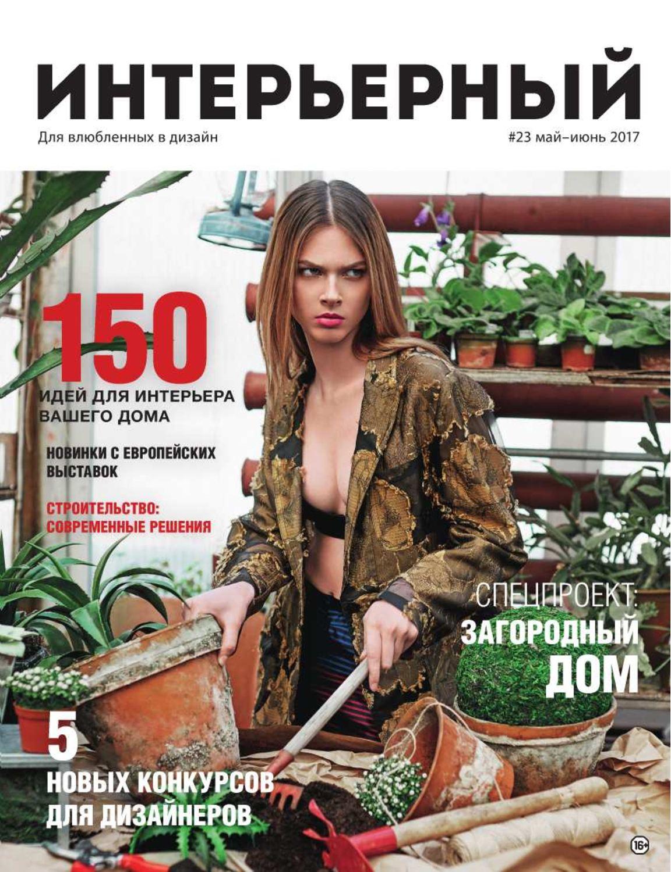Интерьерный Пермь май_июнь 2017