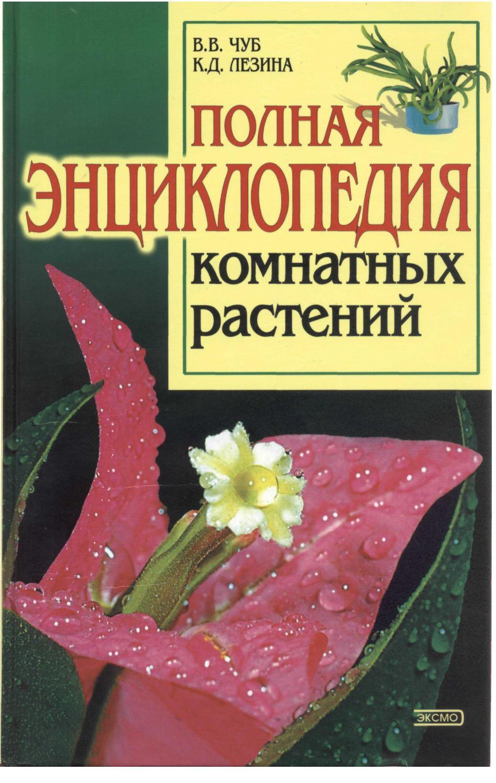 Проблемы сохранения сортовой разновидности растений и способы приобретения семян