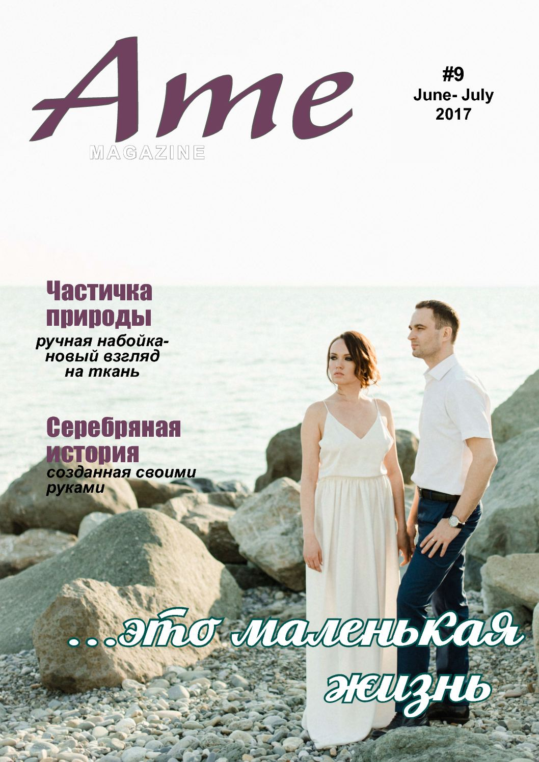 Ame magazine #9