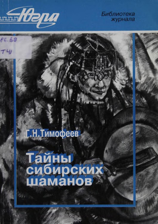 30 09 15 Тайны сибирских шаманов.