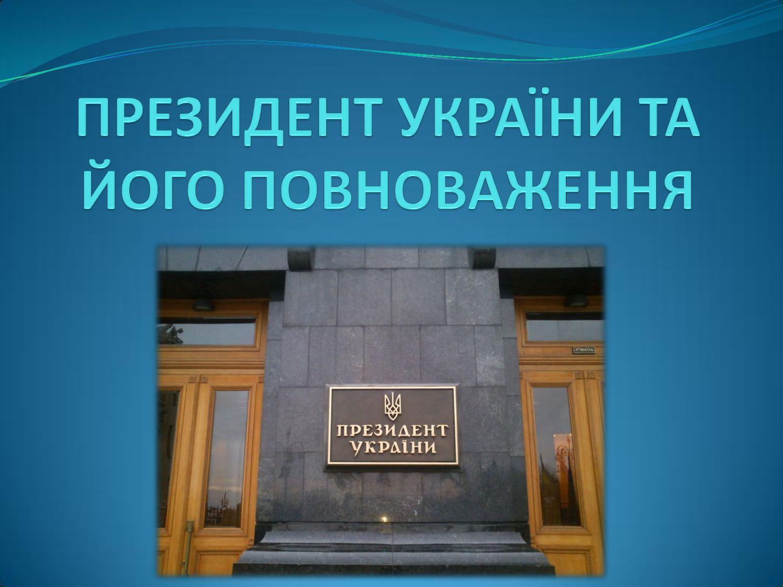 Президент України та його повноваження