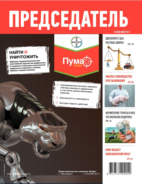 Журнал ПРЕДСЕДАТЕЛЬ, май 2017
