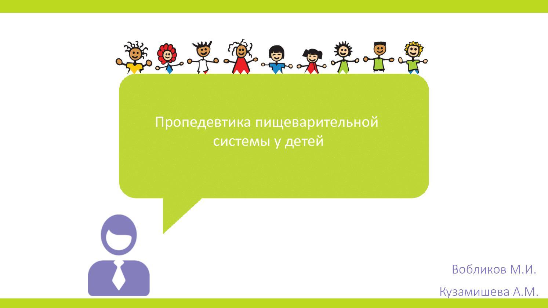 Особенности пищеварения у детей