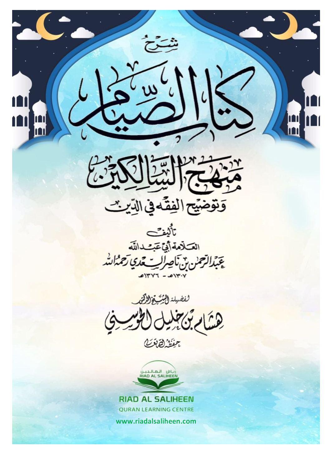 شرح كتاب الصيام من منهج السالكين للشيخ د هشام الحوسني