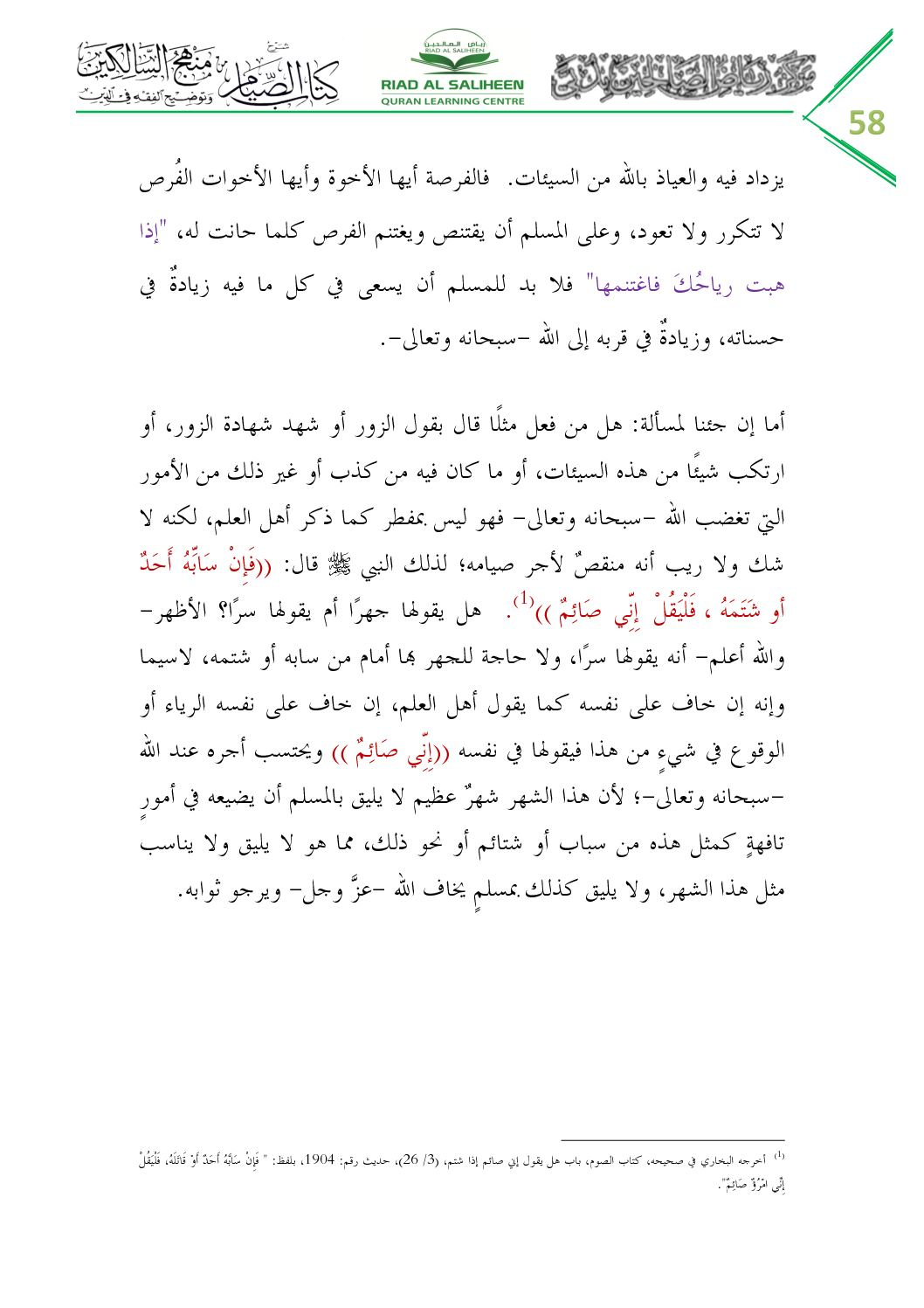 Page 58