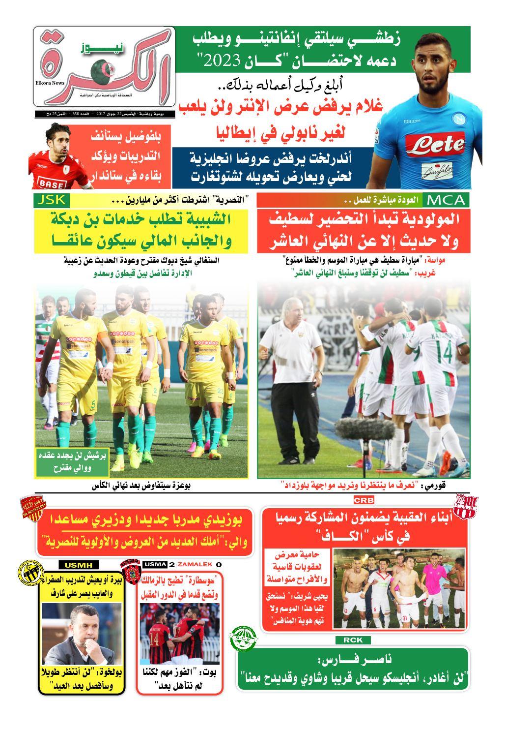 el kora news le 22-06-2017